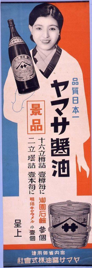 作品画像:ヤマサ醤油