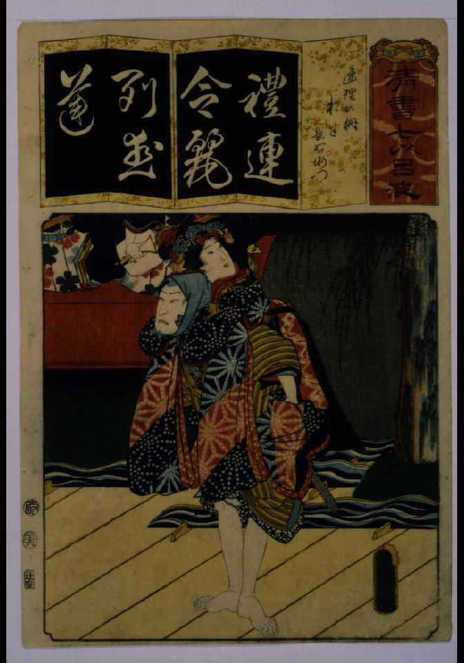 作品画像:清書七仮名 連理の柵お半長右衛門
