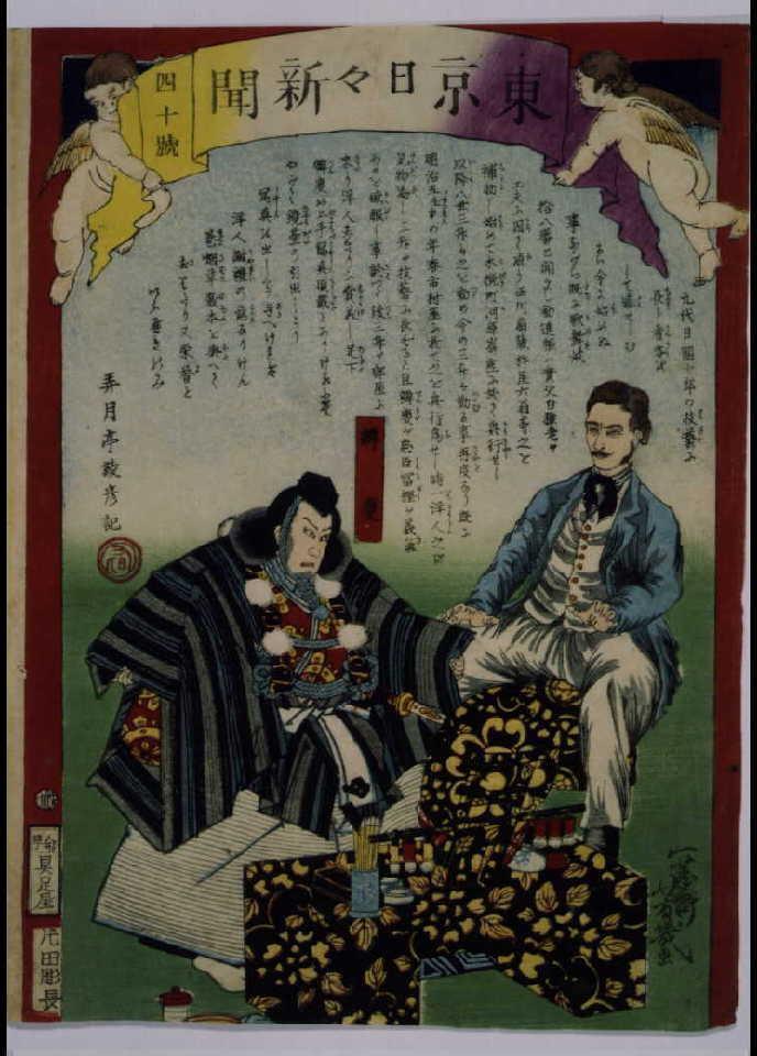 作品画像:東京日々新聞 40号