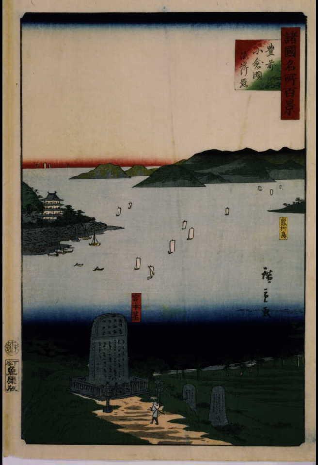 作品画像:諸国名所百景 豊前小倉瀬海岸景