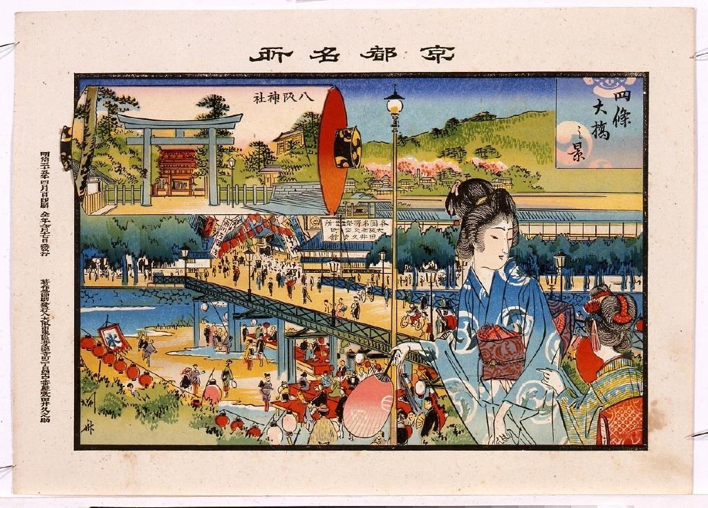 作品画像:京都名所 四条大橋之景 八阪神社