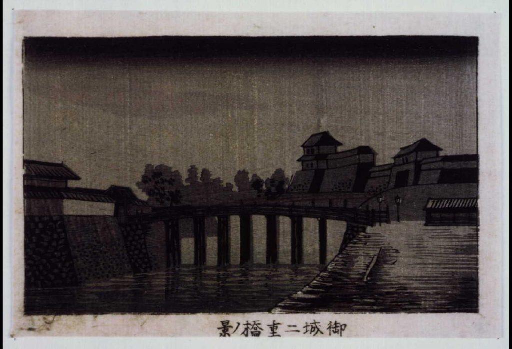 東京真画名所図解 御城二重橋の景