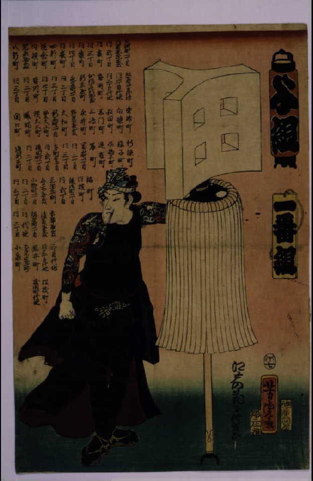 作品画像:江戸の花子供遊び 一番よ組