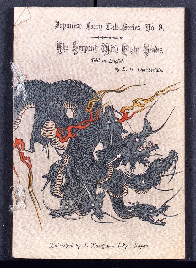 作品画像:ちりめん本 日本昔噺(英語版) 第九号 八頭ノ大蛇 The Eight-Headed Serpent.