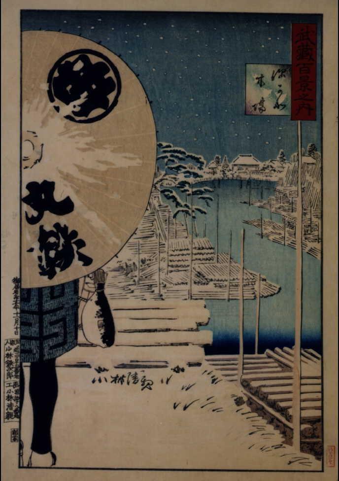 作品画像:武蔵百景之内 深かわ 木場