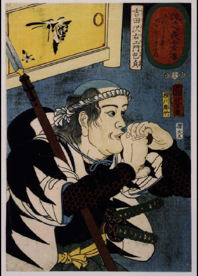 作品画像:誠忠義士肖像 吉田沢右エ門包貞