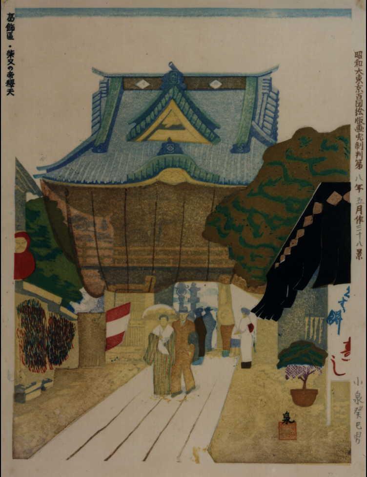 作品画像:昭和大東京百図絵版画完制判 第三十八景 葛飾区・柴又の帝釈天