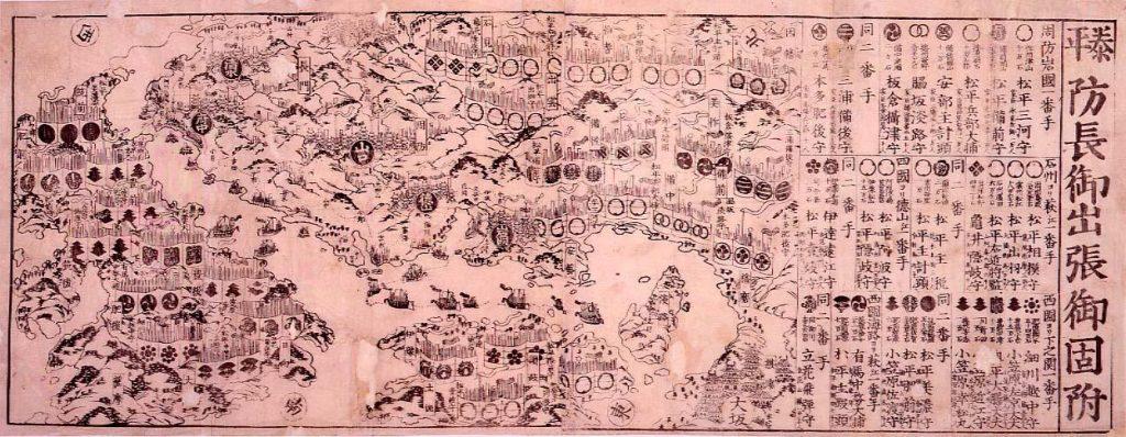 作品画像:泰平防長御出張御固附(長州征伐)