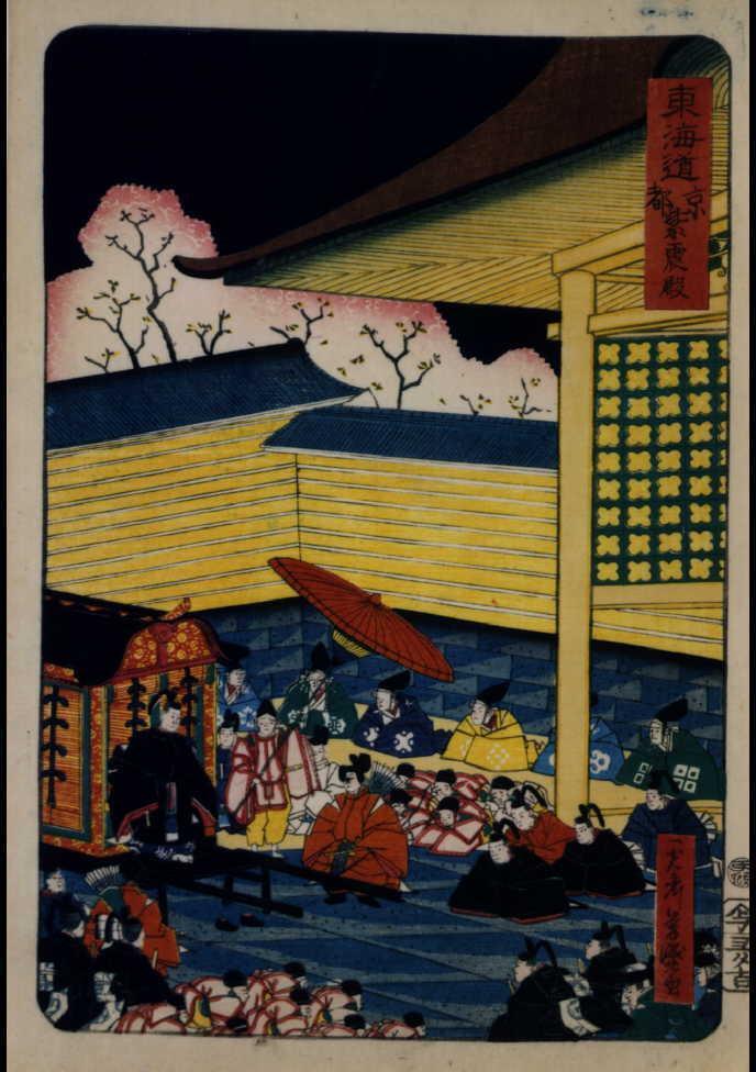 作品画像:東海道 京都 紫宸殿