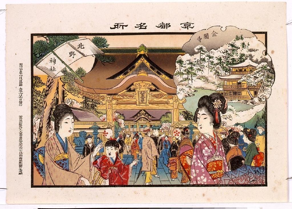 作品画像:京都名所 北野神社 金閣寺