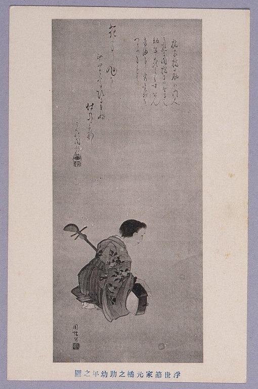 作品画像:浮世節家元初代橘之助幼年之図