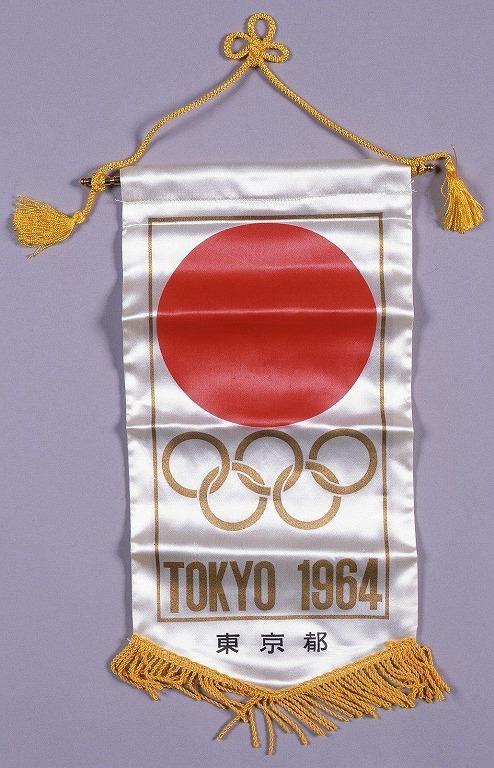 作品画像:東京オリンピック1964 東京都フラグ