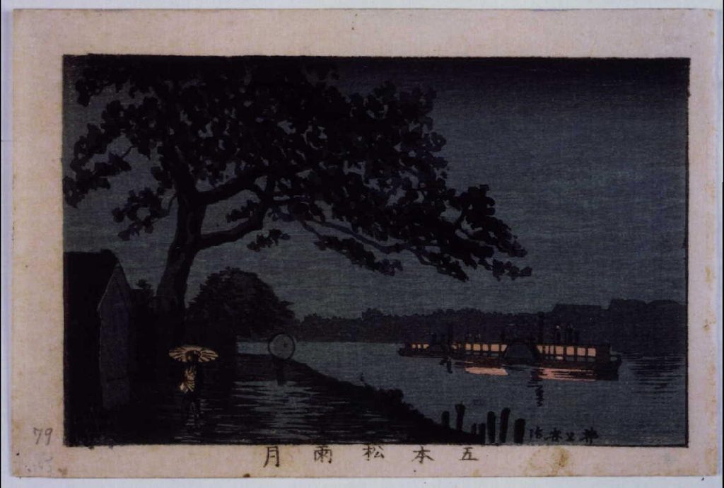 作品画像:東京真画名所図解 五本松雨月