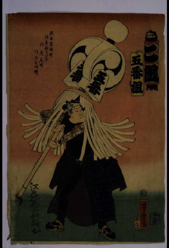 作品画像:江戸の花子供遊び 五番こ組