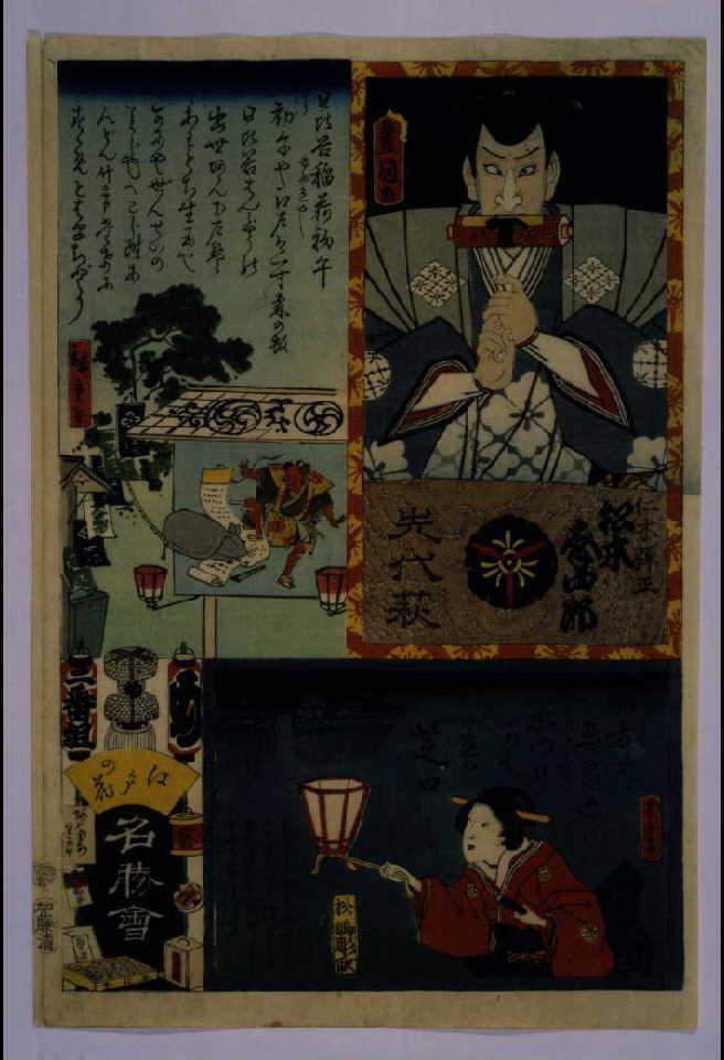 作品画像:江戸の花名勝会 め 二番組