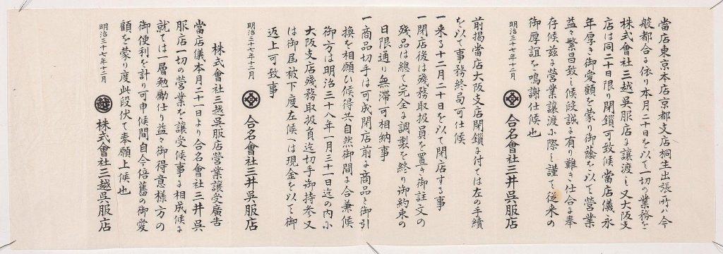 作品画像:合名会社三井呉服店より株式会社三越呉服店営業譲受広告