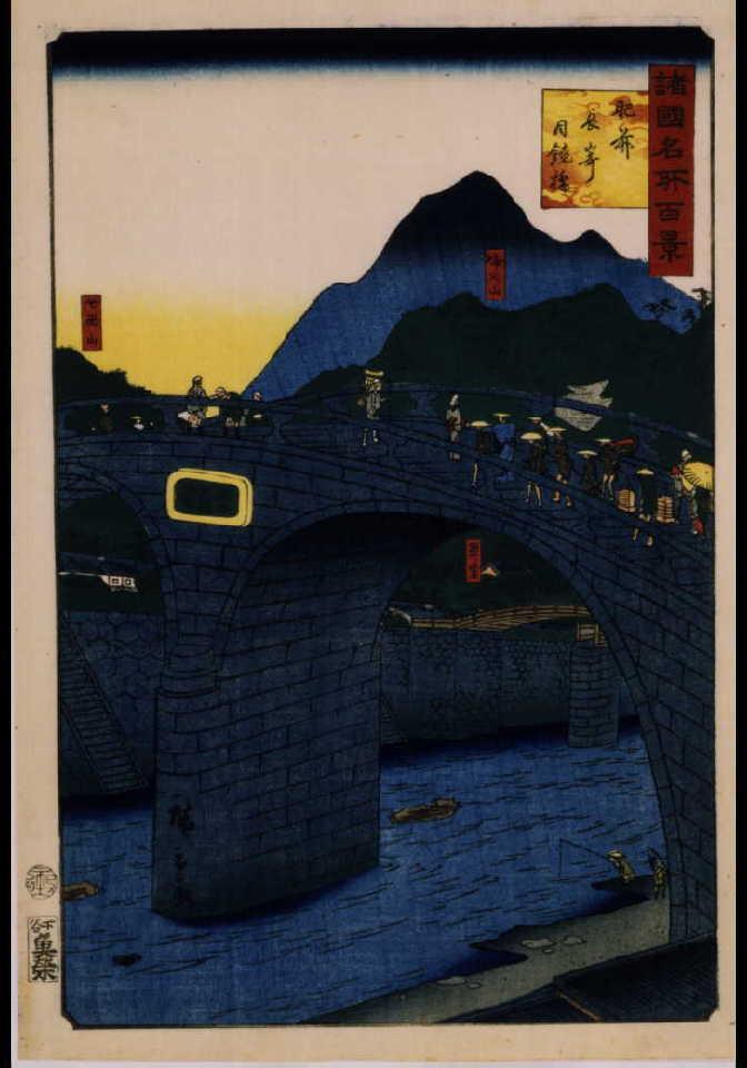 作品画像:諸国名所百景 肥前長崎月鏡橋