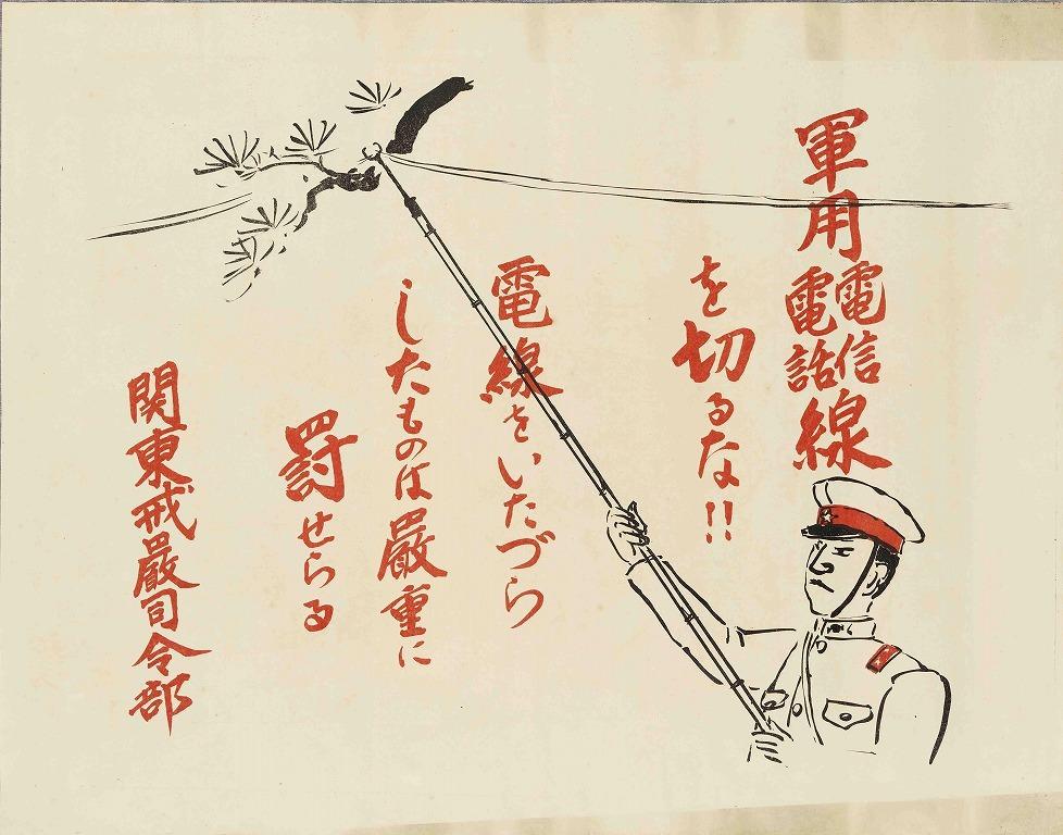 作品画像:ポスター 軍用電信電話線を切るな!