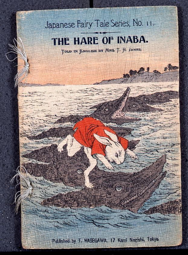 ちりめん本 日本昔噺(英語版) 第十一号 因幡の白兎 The Hear of Inaba.