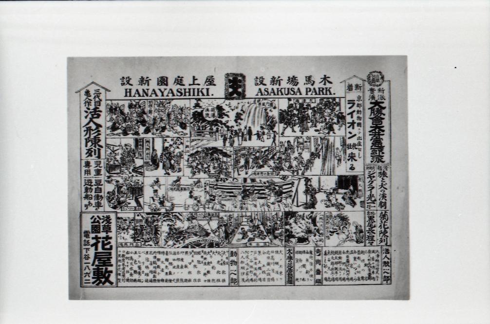 作品画像:浅草公園花屋敷 新派実演大勝会大井憲一郎一派他