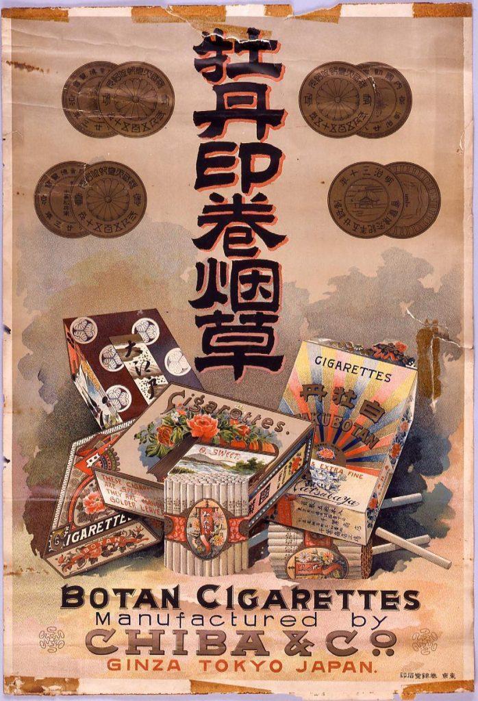 作品画像:牡丹印巻烟草