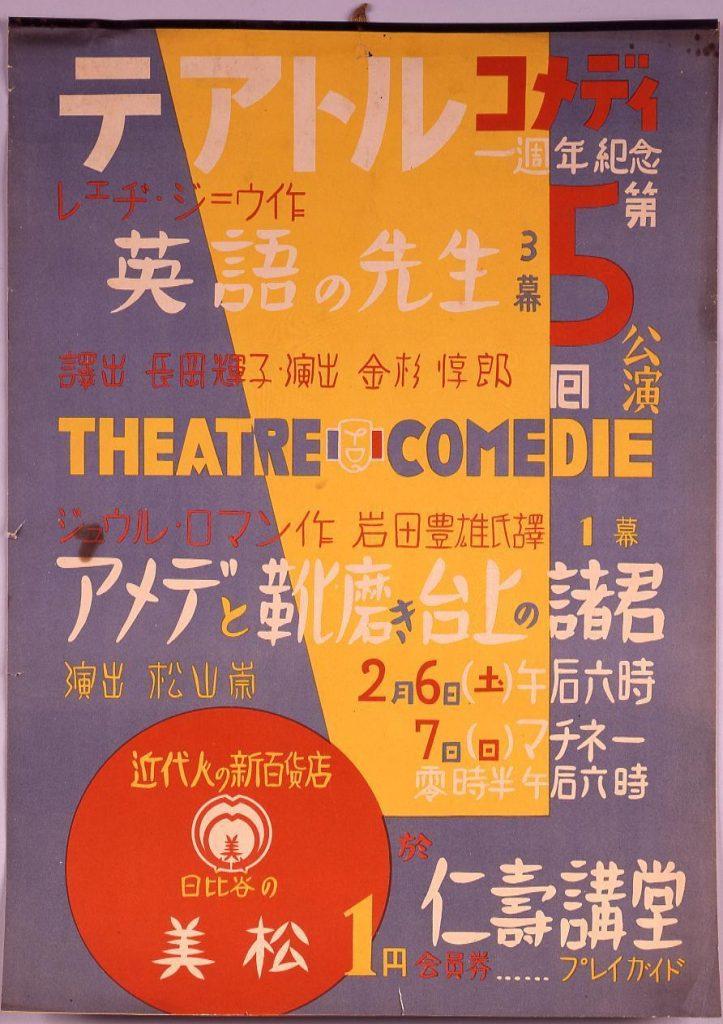 作品画像:テアトルコメディ第5回公演 「英語の先生・アメデと靴磨き台上の諸君」