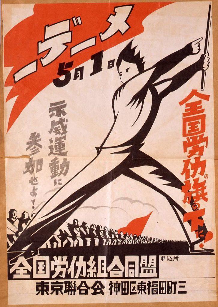 作品画像:5月1日メーデー 全国労働旗の下に! 示威行動に参加せよ!