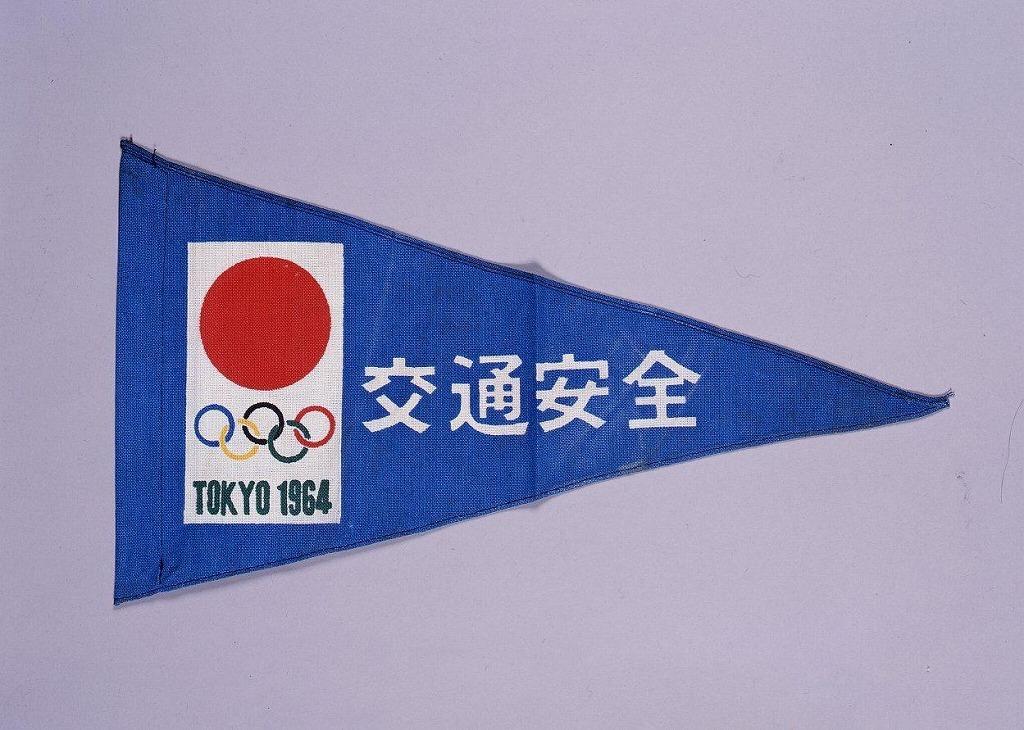 作品画像:オリンピック東京大会交通安全ペナント
