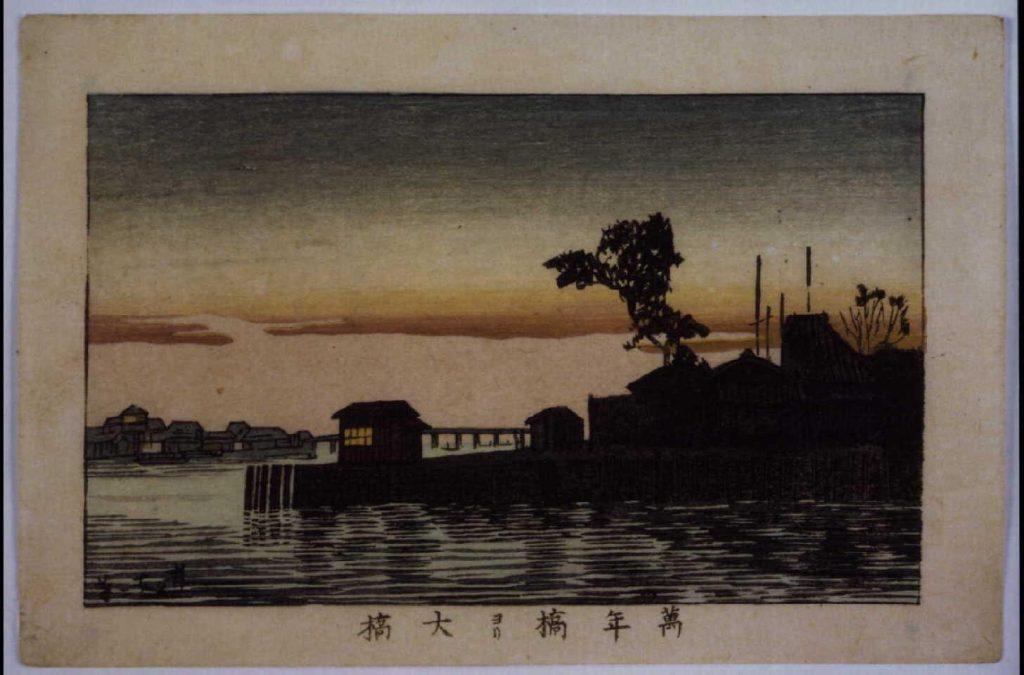 作品画像:東京真画名所図解 万年橋ヨリ大橋