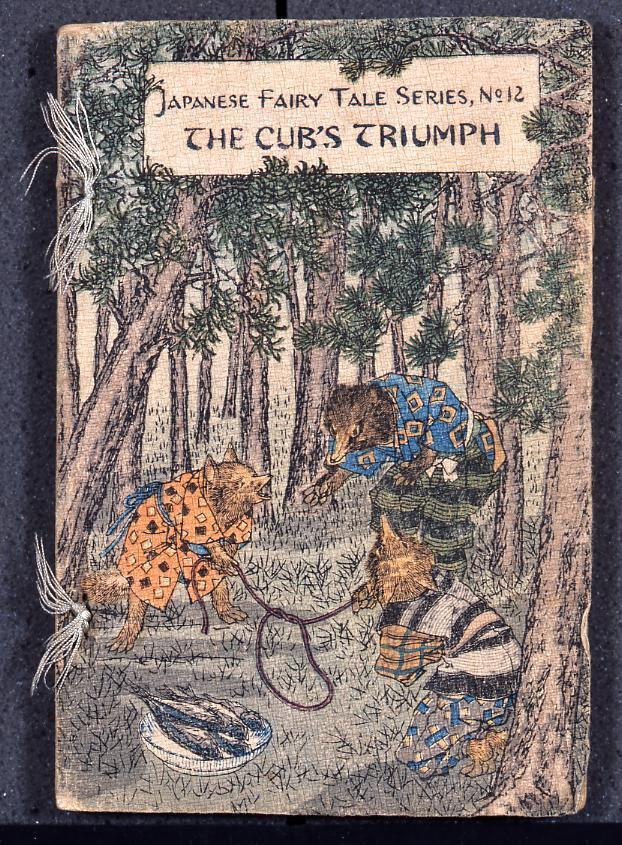 ちりめん本 日本昔噺(英語版) 第十二号 野干の手柄 The Cub's Triumph.