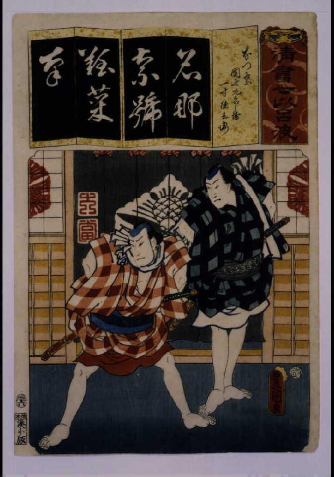 作品画像:清書七仮名 なつ祭団七九六兵衛一寸徳兵衛