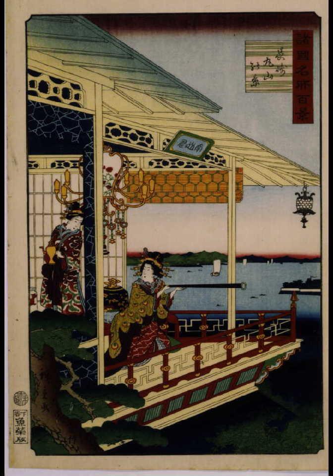 作品画像:諸国名所百景 長崎丸山の景