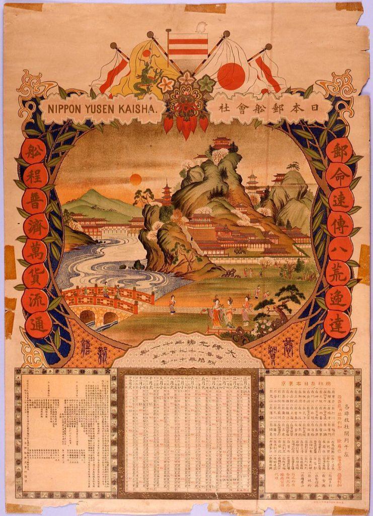 作品画像:日本郵船株式会社