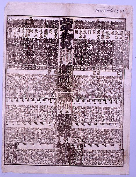 作品画像:回向院大相撲番付 明治十二年一月場所