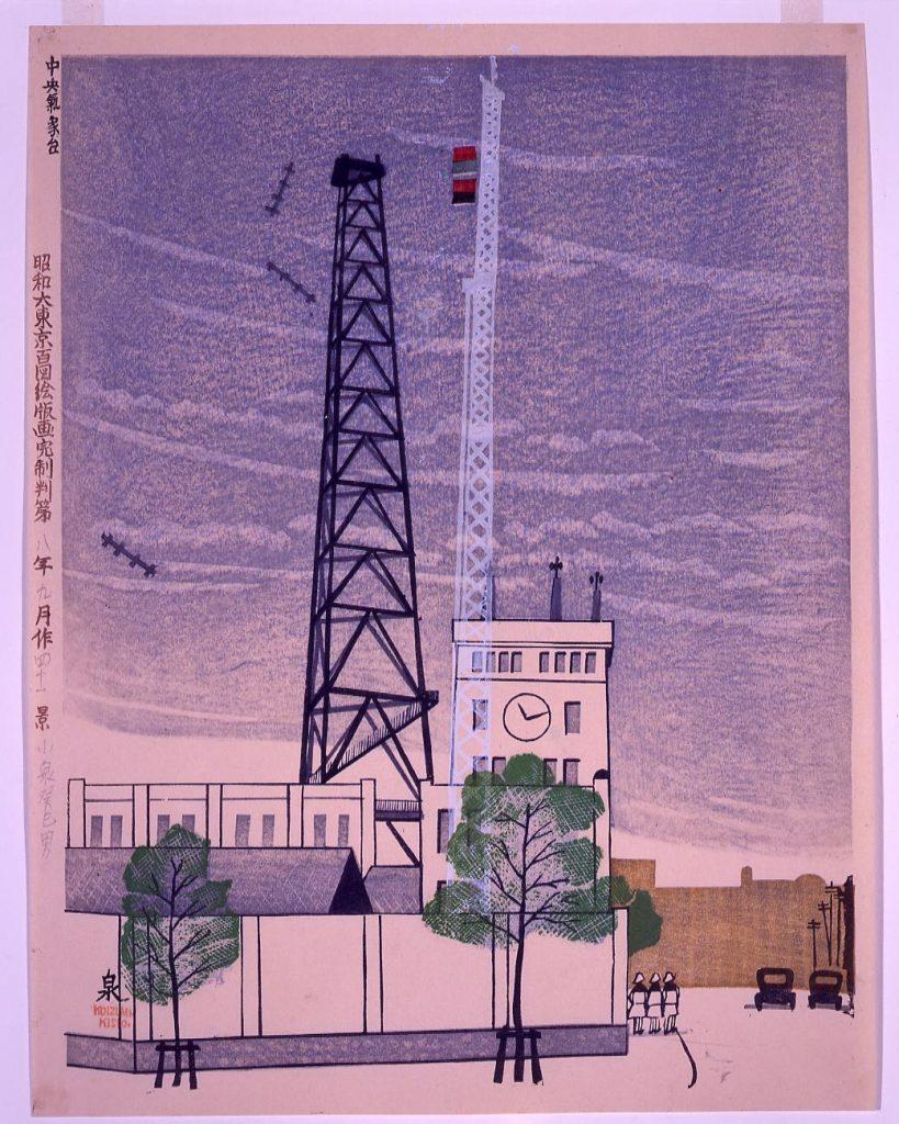 作品画像:昭和大東京百図絵版画完制判 第四十一景 中央気象台