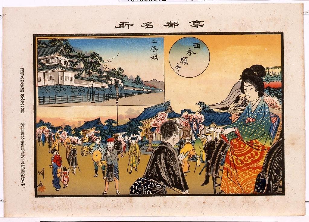 作品画像:京都名所 西本願寺 二条城