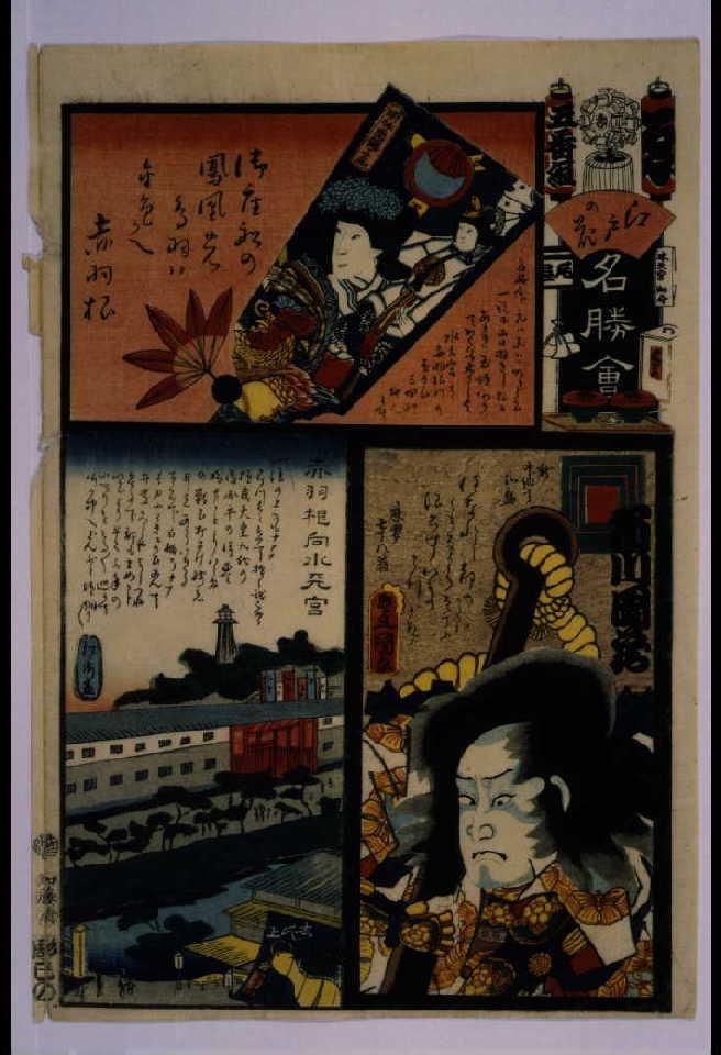 作品画像:江戸の花名勝会 ゑ 五番組