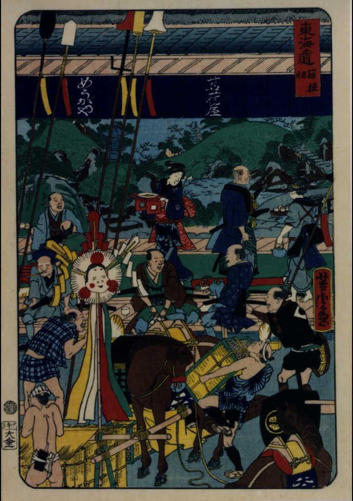 作品画像:東海道 箱根畑