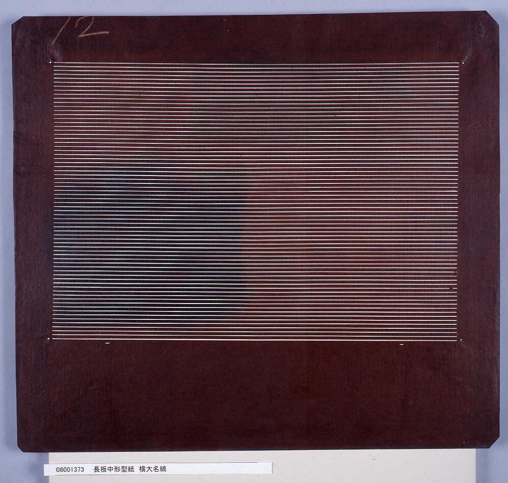 作品画像:長板中形型紙 横大名縞
