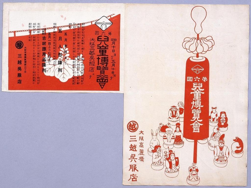 大阪三越呉服店包装紙(第六回児童博覧会)