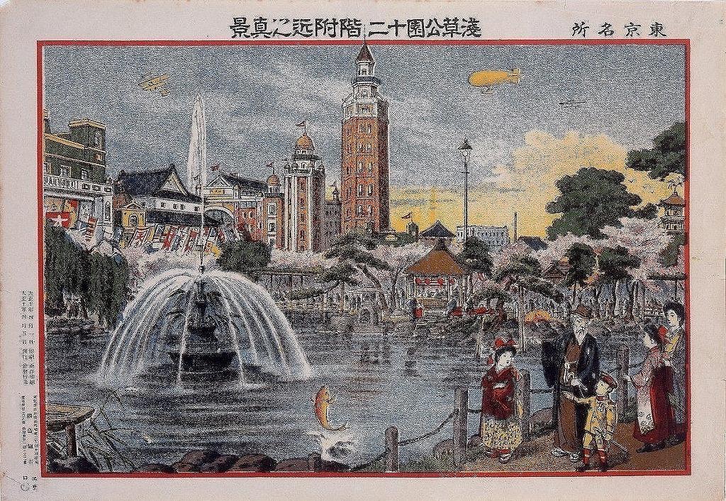 作品画像:東京名所 浅草公園十二階附近之真景