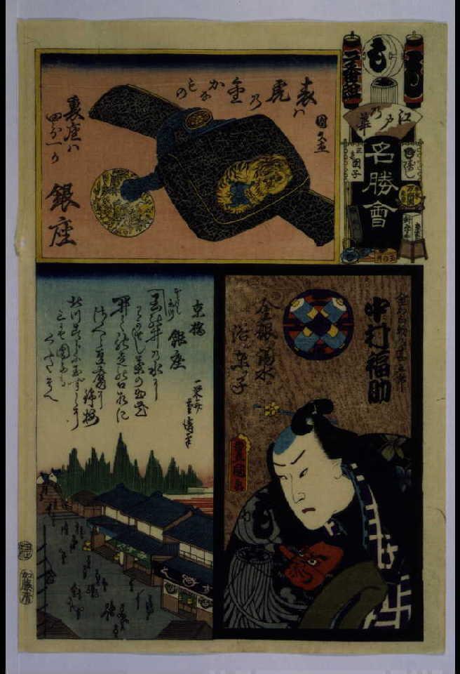 作品画像:江戸の花名勝会 も 二番組