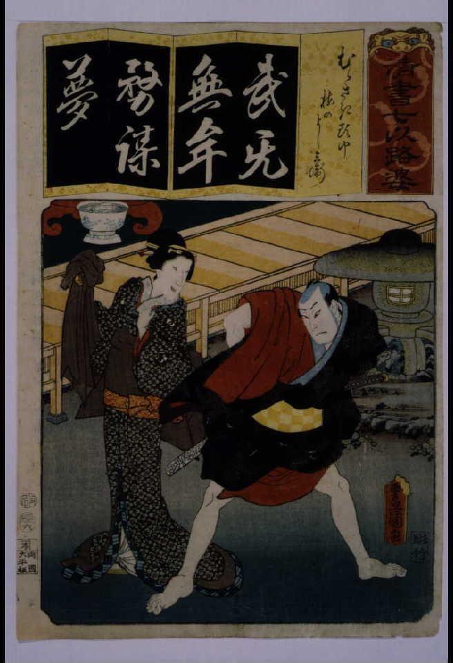 作品画像:清書七仮名 むらさき頭巾梅のよし兵衛