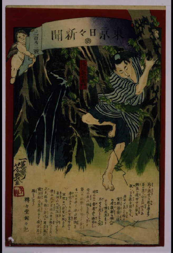 作品画像:東京日々新聞 322号
