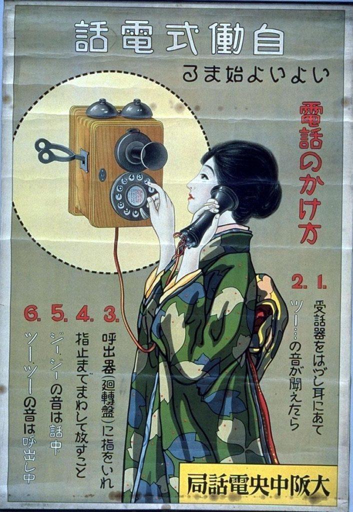 作品画像:いよいよ始まる自動式電話