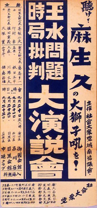 作品画像:玉水問題 時局批判 大演説会