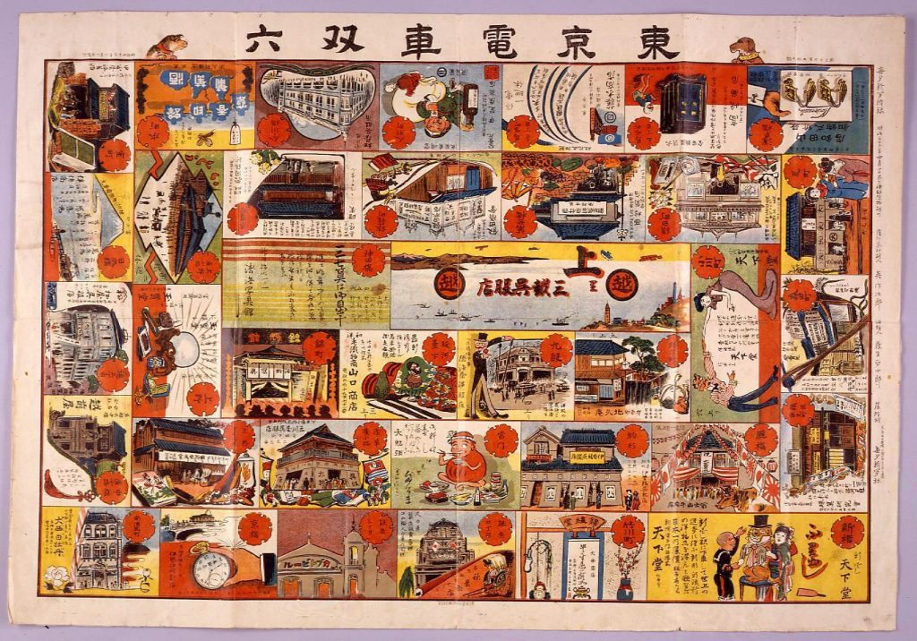 作品画像:東京電車双六(『毎夕新聞』3257号付録)