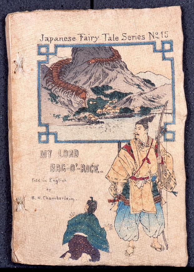 作品画像:ちりめん本 日本昔噺(英語版) 第十五号 俵 藤太 My Lord Bag-O'-Rice.