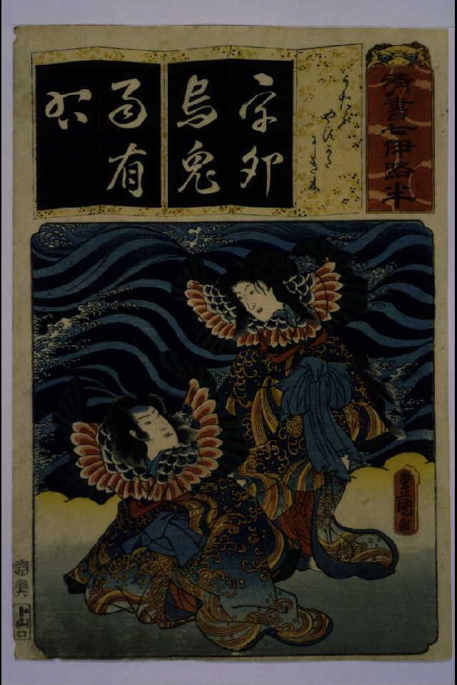 作品画像:清書七仮名 うたふやすかたにしき木