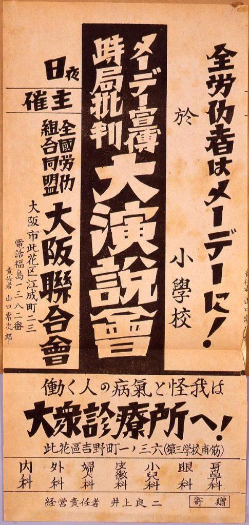 作品画像:メーデー宣伝・時局批判 大演説会